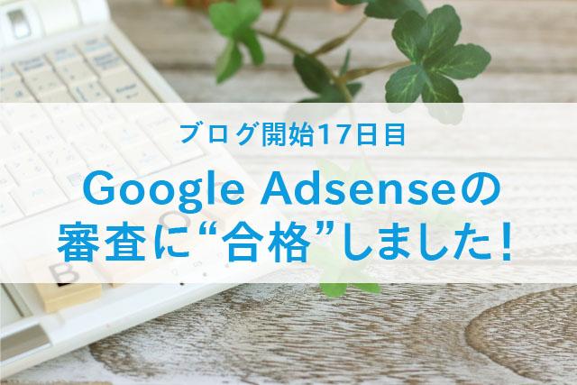 グーグルアドセンスの審査に合格しました。
