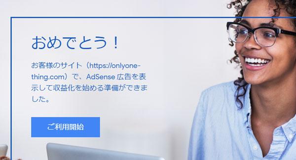 おめでとう!お客様のサイトで、AdSense広告を表示して収益化を始める準備ができました。
