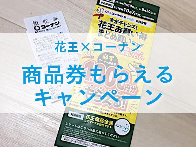 花王&コーナン商品券
