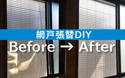 網戸張替DIY